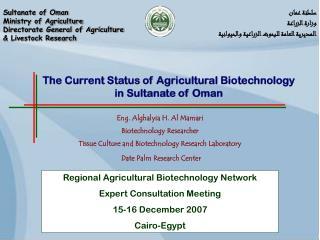 سلطنة عمان وزارة الزراعة المديرية العامة للبحوث الزراعية والحيوانية
