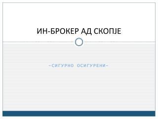 ИН-БРОКЕР АД СКОПЈЕ