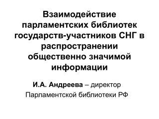 И.А. Андреева  – директор Парламентской библиотеки РФ