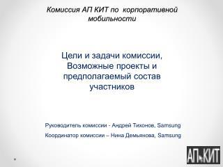 Комиссия АП КИТ по  корпоративной мобильности