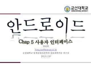 양승혁 Yang_ka@kunsan.ac.kr 군산대학교 통계컴퓨터과학과 정보과학기술 연구실 2013.1.16