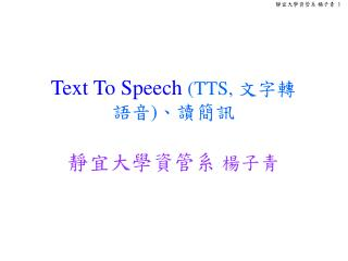Text To Speech  (TTS,  文字轉 語音 ) 、讀簡訊 靜宜大學資管系  楊子青