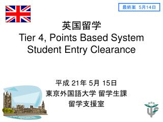 英国留学  Tier 4, Points Based System Student Entry Clearance