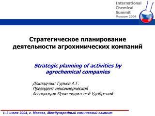 Стратегическое планирование деятельности агрохимических компаний