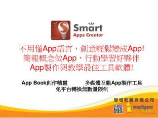 不用懂 App 語言,創意輕鬆變成 App! 簡報概念做 App ,行動學習好夥伴 App 製作與教學最佳工具軟體 !