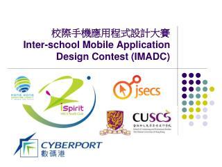 ???????????? Inter-school Mobile Application Design Contest (IMADC)
