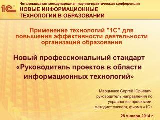 Новый профессиональный стандарт «Руководитель проектов в области информационных технологий »