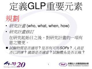 定義 GLP 重要元素