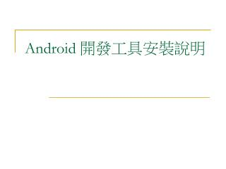 Android  ????????