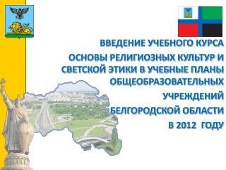 Департамент образования, культуры  и молодежной политики  Белгородской области