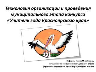 Нефедова Галина Михайловна, н ачальник информационно-методического отдела