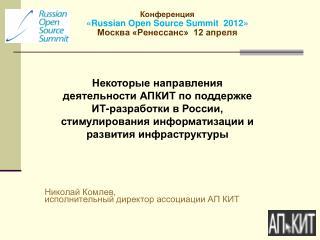 Конференция  « Russian Open Source Summit 2012 »  Москва «Ренессанс»  12 апреля