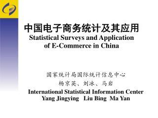 中国电子商务统计及其应用 Statistical Surveys and Application  of E-Commerce in China