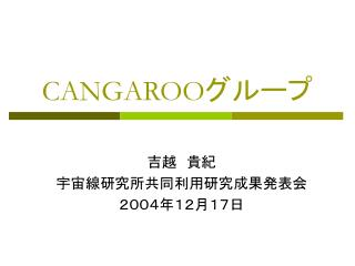 CANGAROO グループ