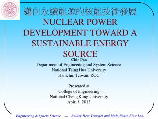 邁向永續能源的核能技術發展 NUCLEAR POWER DEVELOPMENT TOWARD A SUSTAINABLE ENERGY SOURCE