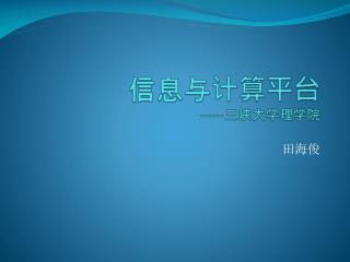 信息与计算平台 —— 三峡大学理学院