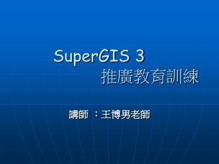 SuperGIS 3 推廣教育訓練