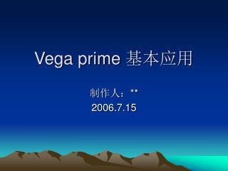 Vega prime  基本应用