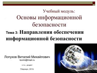 Учебный модуль: Основы информационной безопасности