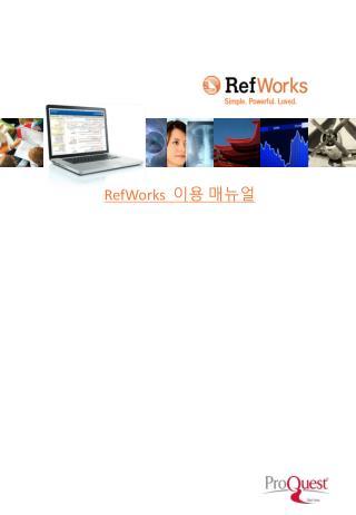 RefWorks   이용 매뉴 얼
