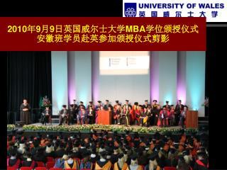 2010 年 9 月 9 日英国威尔士大学 MBA 学位颁授仪式 安徽班学员赴英参加颁授仪式剪影