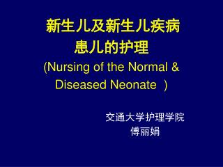 新生儿及新生儿疾病 患儿的护理 (Nursing of the Normal & Diseased Neonate  )