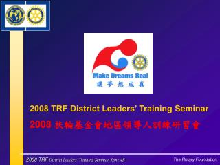 2008 TRF District Leaders� Training Seminar 2008  ???????????????