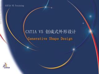CATIA V5  创成式外形设计