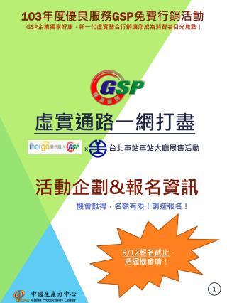 103 年度優良服務 GSP 免費行銷活動
