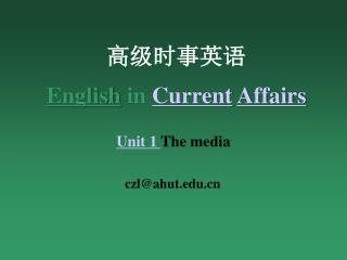 高级时事英语 English  in  Current Affairs