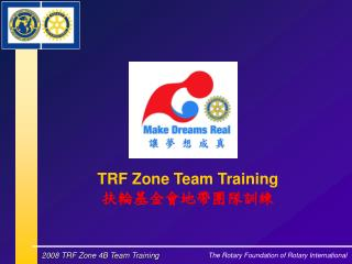 TRF Zone Team Training 扶輪基金會地帶團隊訓練