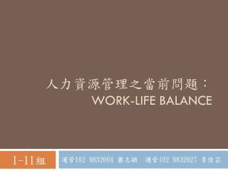 人力資源管理之當前問題: WORK-LIFE BALANCE