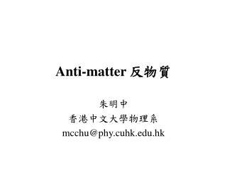 Anti-matter  ???