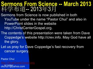 Sermons From Science -- March 2013 科学布道 -- 2013 年 3 月