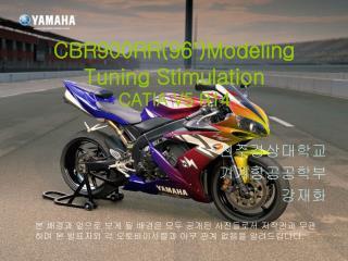 CBR900RR(96 ' )Modeling Tuning Stimulation CATIA V5 R14