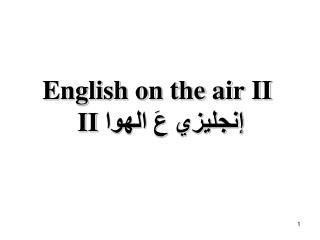 English on the air II  II إنجليزي عَ الهوا