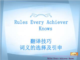 Rules Every Achiever Knows 翻译技巧 词义的选择及引申