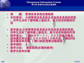 课  题 : 管理信息系统发展趋势  目的要求 : 介绍管理信息系统及其他信息系统的类型,对学生及时了解和跟上新技术、新方法有积极的作用