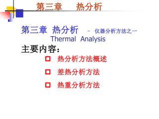 ??? ???   - ???????? Thermal  Analysis ?????