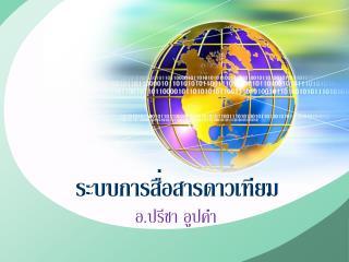 35,786  Km     2508        INTERNATIONAL     TELLECOMMUNICATIONS  SATTELLITE  ORGANIZATION    INTELSAT