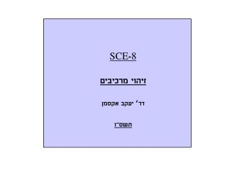 "SCE - 8 זיהוי מרכיבים דר' יעקב אקסמן תשס""ו"