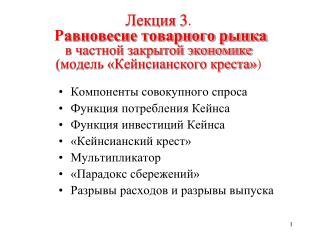 Компоненты совокупного спроса Функция потребления Кейнса Функция инвестиций Кейнса