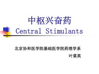 ????? Central Stimulants