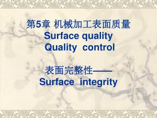 第 5 章 机械加工表面质量   Surface quality  Quality  control 表面完整性 —— Surface  integrity
