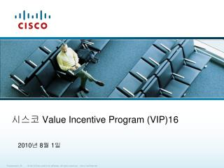 시스코  Value Incentive Program (VIP)16