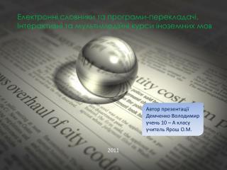 Електронні словники та програми-перекладачі. Інтерактивні та мультимедійні курси іноземних мов