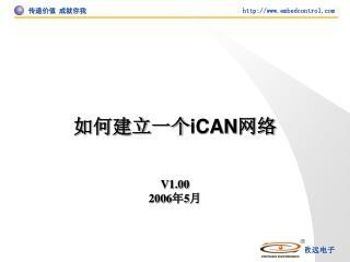 如何建立一个 iCAN 网络