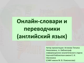 Онлайн-словари и переводчики (английский язык)