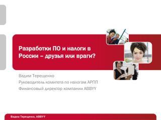 Разработки ПО и налоги в России – друзья или враги?