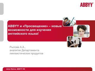 ABBYY и «Просвещение» – новые возможности для изучения английского языка!